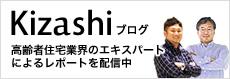 kizashiブログ